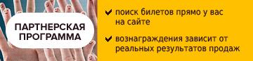 Партнерская программа продажи билетов